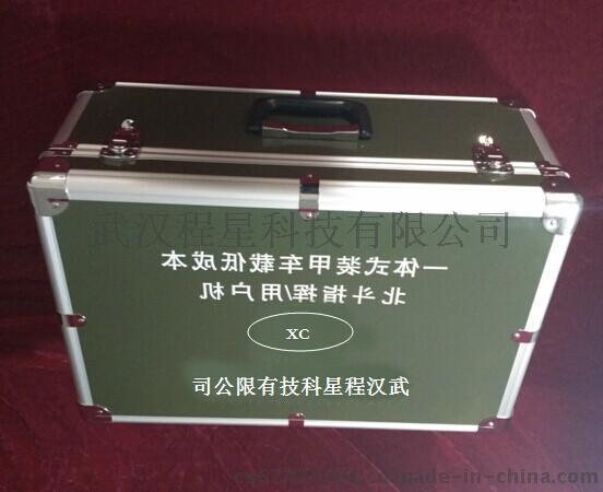 北斗系列通讯设备箱