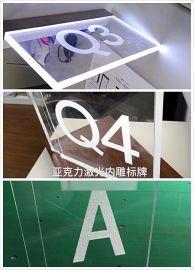 上海亞克力鐳射內雕 內雕標識牌