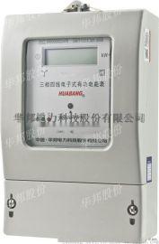 电力仪表供应三相电子式电能表,三相电子表,华邦三相电表