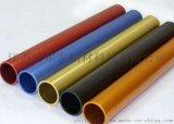 定製6061 6063表面氧化處理鋁圓管 彩色陽極氧化鋁管切割加工