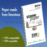 防水撕不烂石头纸240克 样品免费 适合防水本