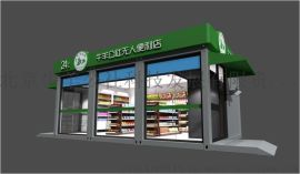 智能无人值守便利店利润 24小时智能超市加盟 北京