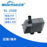 藍魚SL-2500魚缸過濾器抽水泵24V直流潛水泵