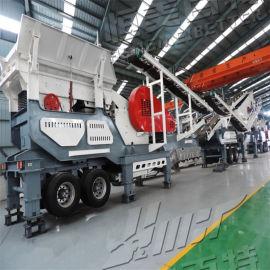 移动式破碎站生产线 各种型号移动式破碎机 砂石骨料碎石机