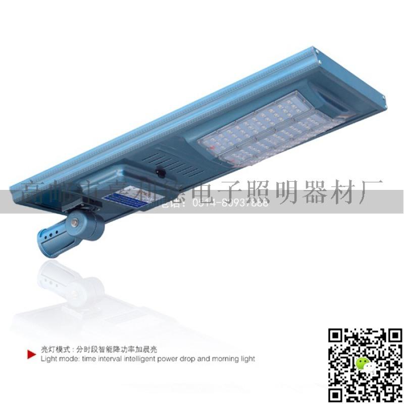 一体化太阳能路灯,智能6米户外LED太阳能路灯厂家