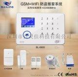 深圳百靈GSM手機卡防盜報警主機家用WiFi防盜報警器生產廠家