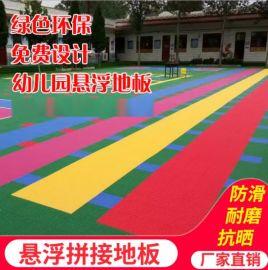 河池市幼儿园悬浮拼装地板铺设器材 康奇体育