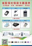 华大HD-100多功能社保读卡器