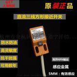 原装GET 感应器J1Q18-5N3K接近开关三线 NPN常开金属感应 传感器