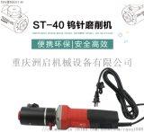 钨针磨削机ST-40