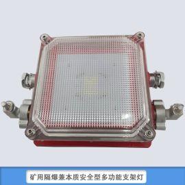 【支架灯】矿用隔爆兼本安型支架灯
