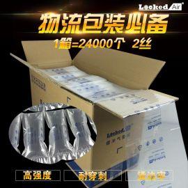 locked air箱包填充袋缓冲袋2丝2400米气泡袋空气袋充气袋批发