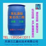 苯扎溴铵复合戊二醛 消毒灭菌原料药