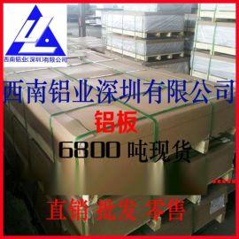 5754铝板 3.0mm厚铝板 6061铝板 铝板厂家排名