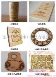 宏利轩6040激光雕刻切割纸质礼盒竹木杯垫毛毡收纳包无纺布墙纸