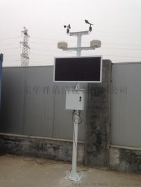山东枣庄扬尘监测仪环境在线监测系统厂家说明