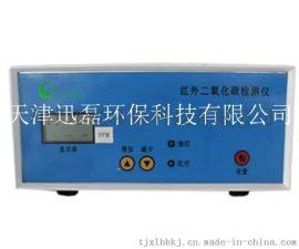 XLHB-80型便携式红外线CO2分析仪器 CO2浓度检测仪CO2监测仪