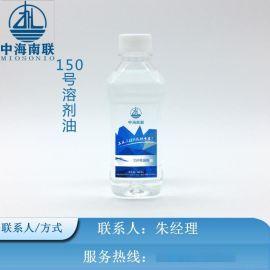 广东中海南联批发直销供应脱**脱芳溶剂油无味环保溶剂油价格用途