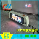 彩能光电 LED车载屏 的士LED显示屏 双面显示屏