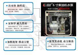 移动式6寸防汛柴油机水泵