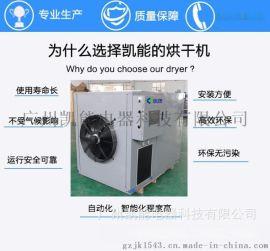 专业生产海产品烘干机 供应干燥机  鱼干烘干机 虾米烘干