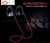 廣州靂聲車載4.1商務藍牙耳機工廠廠家直銷