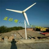 精品展示家用3kw永磁風力發電機 節能環保利廢