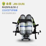 金盾RHZKF6.8/30-2正压式消防空气呼吸器