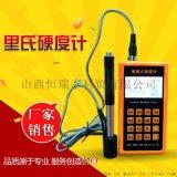 HRT-100經濟型里氏硬度計