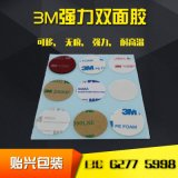3M9495 300LSE雙面膠膠 PET雙面膠 圓形直徑42mm雙面膠貼現貨特價