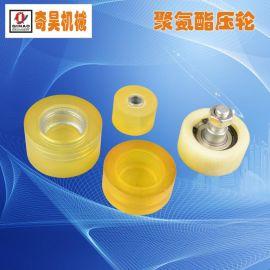 聚氨酯导向轮,压轮,对中轮,陶瓷生产机械设备配件
