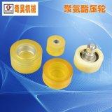 聚氨酯導向輪,壓輪,對中輪,陶瓷生產機械設備配件