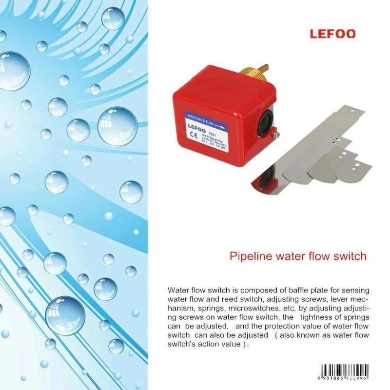 流量开关 保护冷冻机系统 测量液体流量变化