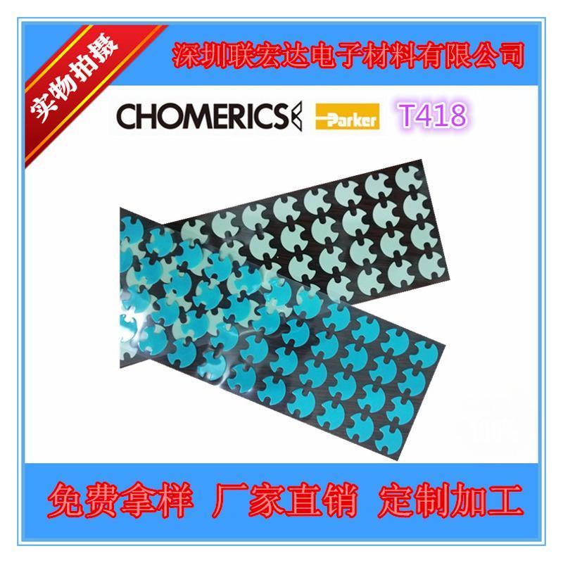 Chomerics固美丽T418导热双面胶 散热片导热胶带 可模切成型