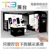 T3展台上海零售展标准特装摊位设计装修展览展示搭建电子消费品展