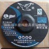 白鴿角磨片150mm磨光片  樹脂砂輪片鈸型片