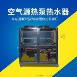 3P空气源热泵 商用家用低环温空气源热泵机组