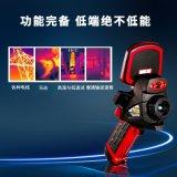 飒特红外HM460 经济耐用工具型热像仪