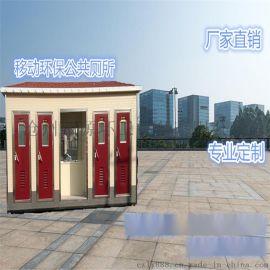 运城移动环保厕所旅游景区公共卫生间