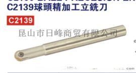 P-Beck 球头精加工立铣刀 C2139