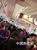 2019第三届中国国际养老产业博览会