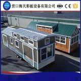 營口海天 彩板房 箱式房 集裝箱房 折疊箱式房 折疊營地房 折疊房屋 活動房 模組房