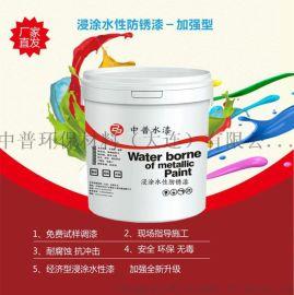 供应 浸涂水性防锈漆 安全环保快干水性浸漆