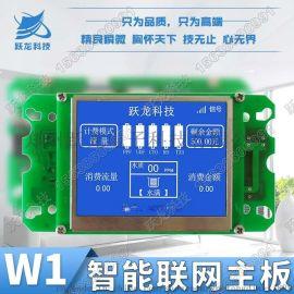 YL-W1液晶屏家用净水器物联网电脑板