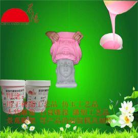 树脂工艺品构件**品翻模专用液体模具硅胶 模具胶
