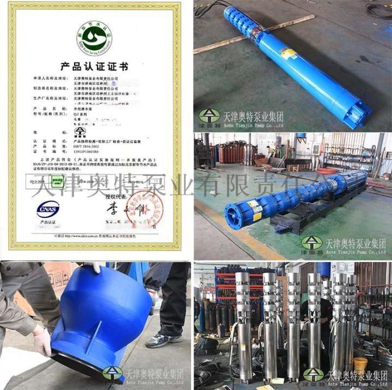 四川青川热水潜水泵, 热水潜水泵去哪里买, 热水泵价格