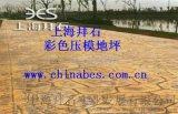 供應上海壓膜地坪/公園彩色混凝土強化劑
