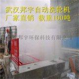 随州工地全自动清洗机gb--100