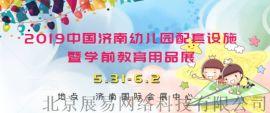 2019中國濟南幼兒園配套設施暨學前教育用品展
