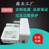 供应5V0.5A适配器折叠式USB接口充电器日规